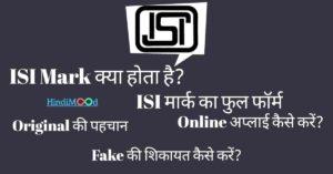 isi mark ki jankari in Hindi