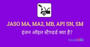 ASO MA, MA2, MB, API SN, SM engine oil grade
