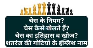 chess information in Hindi