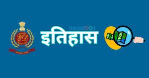 history of ED in Hindi