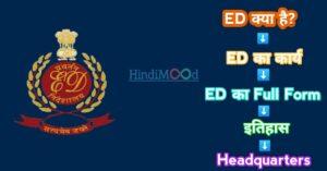 ईडी क्या है, हिंदी में