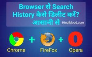 Browser history delete kaise karen