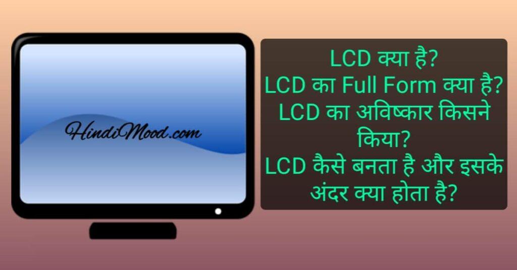 LCD क्या है?