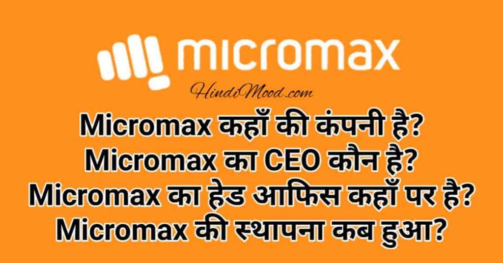 Micromax कहाँ की कंपनी है