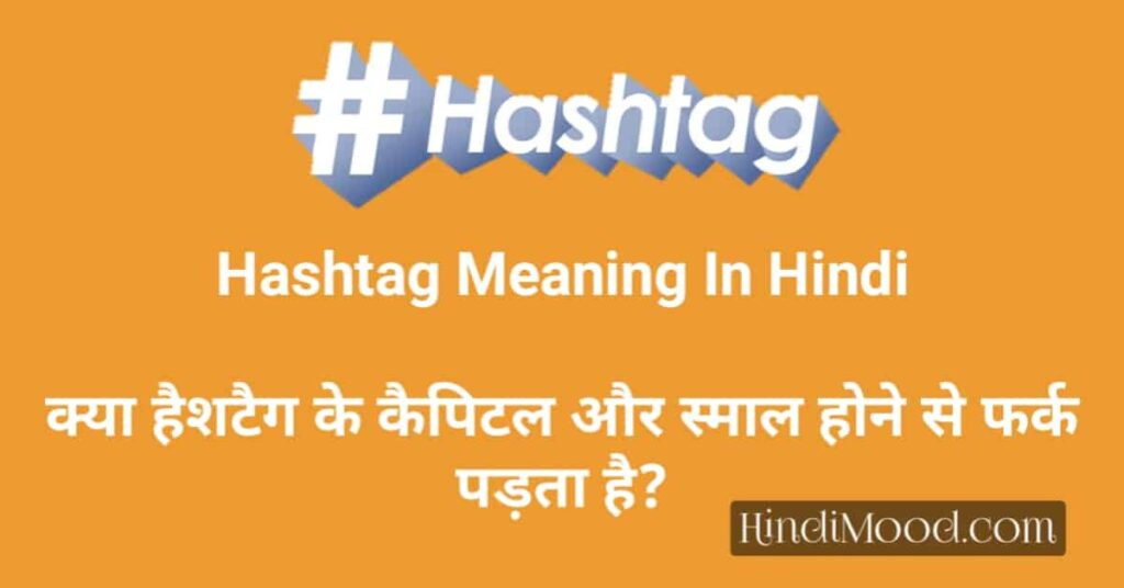 Hashtag meaning in Hindi