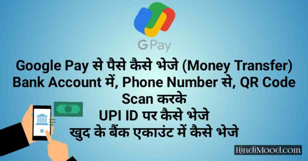Google Pay se paise kaise bheje